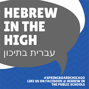 Hebrew in the High