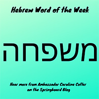Hebrew Word 2