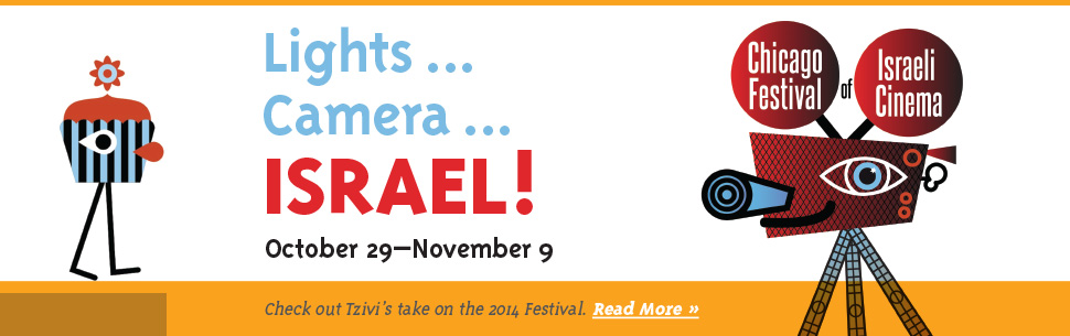 Chicago Festival of Israeli Cinema 2014 slide