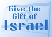 Gift of Israel button